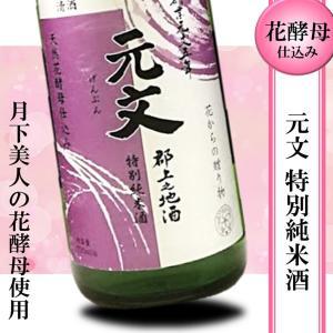 日本酒 辛口 冷酒 原酒造 元文 特別純米酒 720ml 月下美人 花酵母|kumanonamida