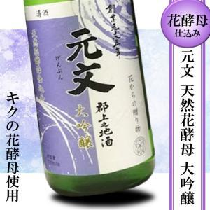 日本酒 辛口 冷酒 原酒造 元文 大吟醸 720ml 菊 花酵母 誕生日|kumanonamida
