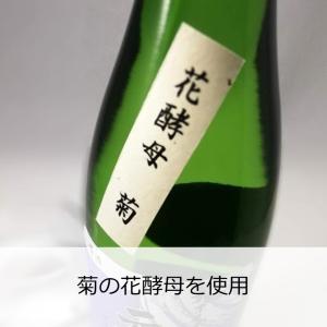 日本酒 辛口 冷酒 原酒造 元文 大吟醸 720ml 菊 花酵母 誕生日|kumanonamida|02