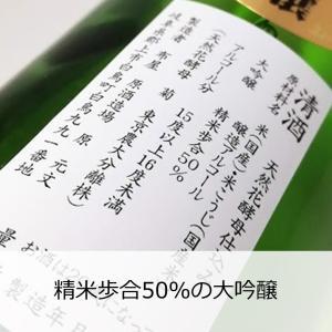日本酒 辛口 冷酒 原酒造 元文 大吟醸 720ml 菊 花酵母 誕生日|kumanonamida|03