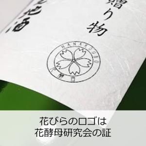 日本酒 辛口 冷酒 原酒造 元文 大吟醸 720ml 菊 花酵母 誕生日|kumanonamida|04