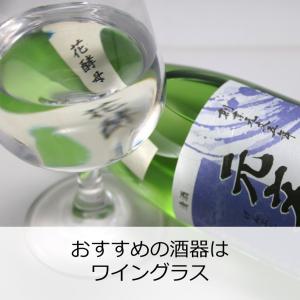 日本酒 辛口 冷酒 原酒造 元文 大吟醸 720ml 菊 花酵母 誕生日|kumanonamida|06