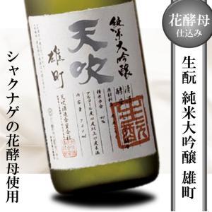 日本酒 辛口 熱燗 天吹 きもと 生もと 純米大吟醸 720mlシャクナゲ|kumanonamida