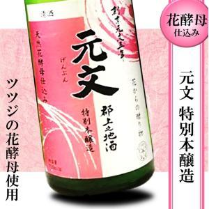 日本酒 辛口 冷酒 原酒造 特別本醸造 720ml 元文 つつじ 花酵母 花言葉|kumanonamida