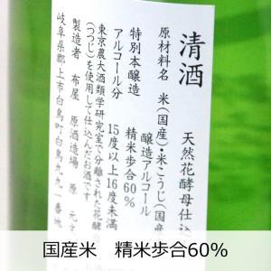 日本酒 辛口 冷酒 原酒造 特別本醸造 720ml 元文 つつじ 花酵母 花言葉|kumanonamida|02
