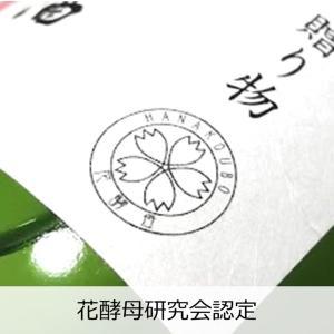 日本酒 辛口 冷酒 原酒造 特別本醸造 720ml 元文 つつじ 花酵母 花言葉|kumanonamida|03