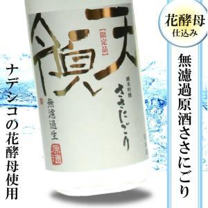 日本酒 冷酒 冬 春 おすすめ 天領 無濾過 原酒 生酒 純米吟醸 ささにごり 720ml|kumanonamida