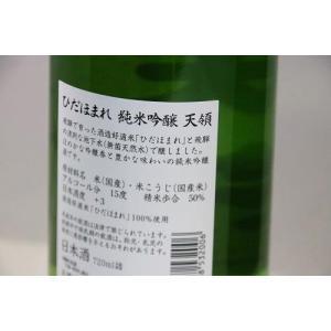 日本酒 フルーティー 冷酒 天領 ひだほまれ 純米吟醸 720ml なでしこ|kumanonamida|03
