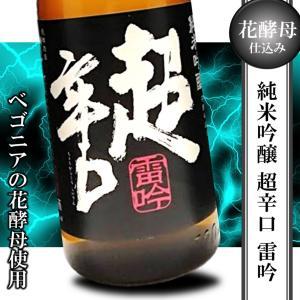 日本酒 超 辛口 冷酒 ロック 原田 純米吟醸 雷吟 720ml ベゴニア 花酵母|kumanonamida