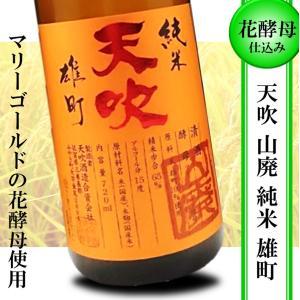 日本酒 燗 辛口 濃醇 天吹 山廃純米 雄町 720mlマリーゴールド 花酵母|kumanonamida