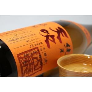 日本酒 燗 辛口 濃醇 天吹 山廃純米 雄町 720mlマリーゴールド 花酵母|kumanonamida|02