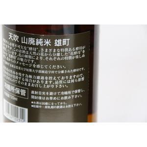日本酒 燗 辛口 濃醇 天吹 山廃純米 雄町 720mlマリーゴールド 花酵母|kumanonamida|03