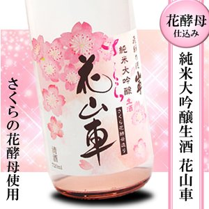 日本酒 フルーティー 辛口 おすすめ 原田 純米大吟醸 生酒 花山車さくら 720ml 花見|kumanonamida