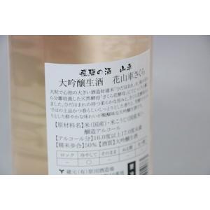 日本酒 フルーティー 辛口 おすすめ 原田 純米大吟醸 生酒 花山車さくら 720ml 花見|kumanonamida|03