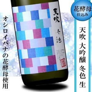 日本酒 フルーティー 辛口 冬 おすすめ 天吹 大吟醸 生酒 冬色 720ml オシロイバナ|kumanonamida