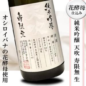 日本酒 フルーティー 冷酒 天吹 純米吟醸 寿限無 720ml オシロイバナ|kumanonamida