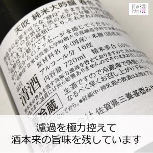 日本酒 フルーティー 冷酒 天吹 純米大吟醸 本生 春色 720ml オシロイバナ|kumanonamida|03