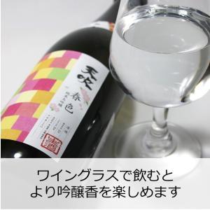 日本酒 フルーティー 冷酒 天吹 純米大吟醸 本生 春色 720ml オシロイバナ|kumanonamida|04