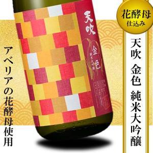 日本酒 淡麗 冷酒 天吹 純米大吟醸 金色 生詰 720ml 色シリーズ kumanonamida