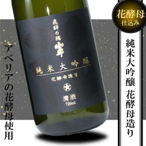 日本酒 フルーティー 冷酒 原田 純米大吟醸 花酵母造り 720ml アベリア|kumanonamida