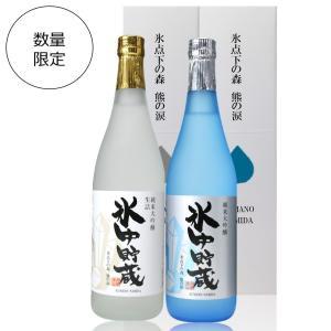 日本酒 白熊×青熊 熊の涙飲み比べセット 記念日 誕生日 プレゼント 手土産 2本セット 限定ギフト 化粧箱付 2021年版|kumanonamida