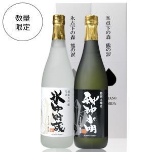 日本酒 白熊×黒熊 熊の涙飲み比べセット 記念日 誕生日 プレゼント 手土産 2本セット 限定ギフト 化粧箱付 2021年版|kumanonamida