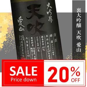 訳あり50%OFF 日本酒 フルーティー 辛口 冷酒 天吹 裏 大吟醸 愛山 720ml アベリア|kumanonamida