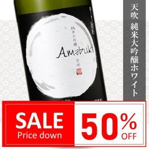 訳あり50%OFF 日本酒 フルーティー 甘口 冷酒 天吹 純米大吟醸 ホワイト 720ml オシロイバナ|kumanonamida