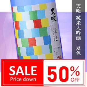訳あり50%OFF 日本酒 淡麗 夏 佐賀 天吹 純米大吟醸 夏色 720ml 月下美人 オシロイバナ 花酵母|kumanonamida