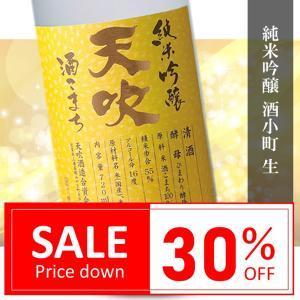 訳あり30%OFF 日本酒 フルーティー 辛口 冷酒 天吹 生酒 純米吟醸 ひまわり酵母 720ml|kumanonamida