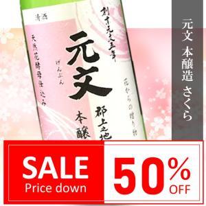 訳あり50%OFF 日本酒 辛口 淡麗  原 元文 さくら 本醸造 720ml さくら 花酵母|kumanonamida
