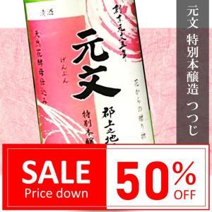 訳あり30%OFF 日本酒 辛口 冷酒 原酒造 特別本醸造 720ml 元文 つつじ 花酵母 花言葉|kumanonamida