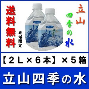立山四季の水(2L×6本)5箱セット(法人限定販売)平日昼間...