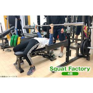 [店舗名]Squat Factory(スクワットファクトリー) [所在地]〒279-0012 千葉県...