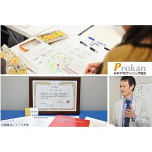 [店舗名]一般社団法人日本プロカウンセリング協会 ※全国開催地で利用可 [所在地]〒530-0015...