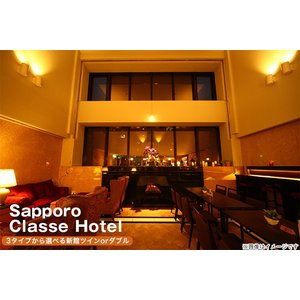 【札幌・大通】3タイプから選べる新館ツインorダブル(1泊食事なし)