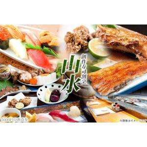【神奈川・子安】5,000円分の飲食券【老舗の割烹で贅沢な時間を】