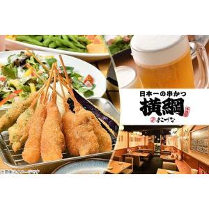 【なんば・日本橋】串かつ、厳選逸品の食べ放題+プレミアムモルツ含む飲み放題(90分)