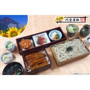 【静岡・伊豆】特選うな重御膳「うなぎ」で伊豆観光・世界遺産鑑賞を更に楽しく!