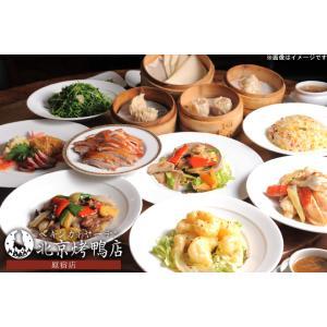 【原宿】【北京ダック・五目炒飯が食べ放題】特別コース料理全12品+1ドリンク