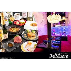 【新宿三丁目・新宿御苑前】フレンチコース7品+ワイン3杯/アクアリウムダイニング♪