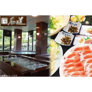 【兵庫・川西】日帰り入浴料+レンタルフェイスタオル+豚しゃぶ食事付き