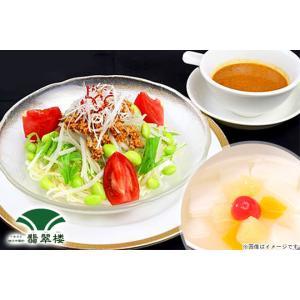 【横浜中華街】冷やし担々麺+杏仁豆腐☆暑い時期だからこそ食べたいヒンヤリピリ辛麺