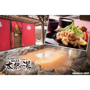 【兵庫・有馬温泉】日帰り入浴+鶏からあげ定食+岩盤浴+ドリンク☆26種類ものお風呂など|kumapon-shop