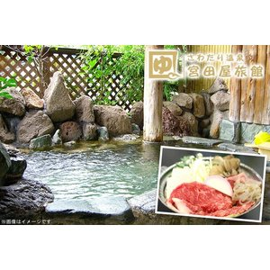 【群馬・猿渡温泉】上州すき焼き1泊2食プラン/貸切露天風呂つき、アーリーチェックイン|kumapon-shop
