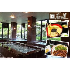 【兵庫・川西】入浴料+選べるお食事☆予約不要/土日OK/30枚利用可|kumapon-shop