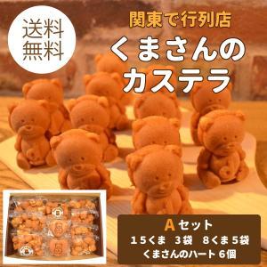 くまさんのカステラ『Aセット』 15くま3袋 8くま5袋 ハート6個 20周年記念のハートのくまさんと一番人気のくまさんのカステラがたっぷり入ったセット♪|kumasan-kasutera
