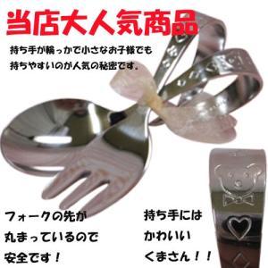 ベビー食器 子供 ベビースプーン&フォークセット ハッピーベア 持ち手が輪っか|kumashop90