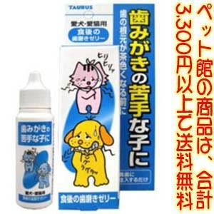 ((ペット館))トーラス(株) 食後の歯磨きゼリー30ml|kumazou2
