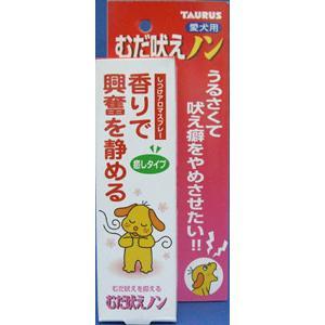トーラス(株) むだ吠えノン愛犬用100ml|kumazou2